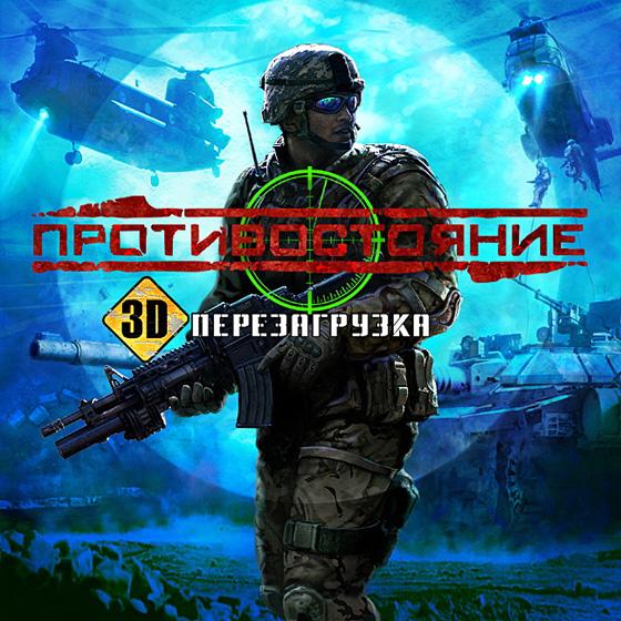 Противостояние 3D Перезагрузка (2010/RUS)Противостояние3D Перезагру